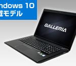 GALLERIA QSF960HE (ガレリア QSF960HE) 価格