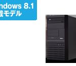 2016年8月Magnate MX Core i3 Windows 8.1スペック
