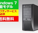 GALLERIA ZG Windows 7 キャンペーンモデル 価格