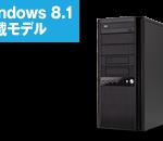 2015年9月モデルMonarch MX-E Core i7-5960Xスペック