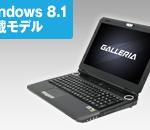 GALLERIA QF970HE 6G (ガレリア QF970HE 6G) 価格