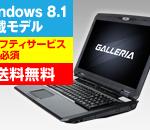 GALLERIA QF980HG キャンペーンモデル 価格