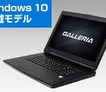 GALLERIA QSF980HGS 特価モデル 価格