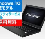 GALLERIA QSF980HGS セーフティサービスモデル 価格