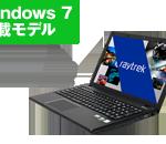 2016年7月モデルraytrek QSF960HE Windows 7スペック