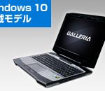2016年9月GALLERIA QSF970HE 特別モデルスペック