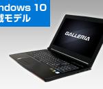 GALLERIA GKF1050TGF ガレリア GKF1050TGF 価格