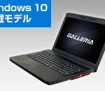 GALLERIA ガレリア QSF960HE2 性能